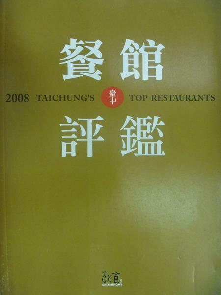 【書寶二手書T7/餐飲_XBL】2008台中餐館評鑑