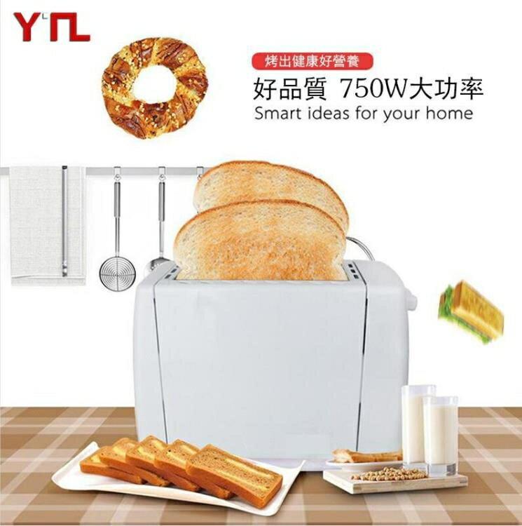 超值折扣-夯貨下殺~烤麵包機早餐機烤土司機110V全自動多功能烤麵包機吐司機