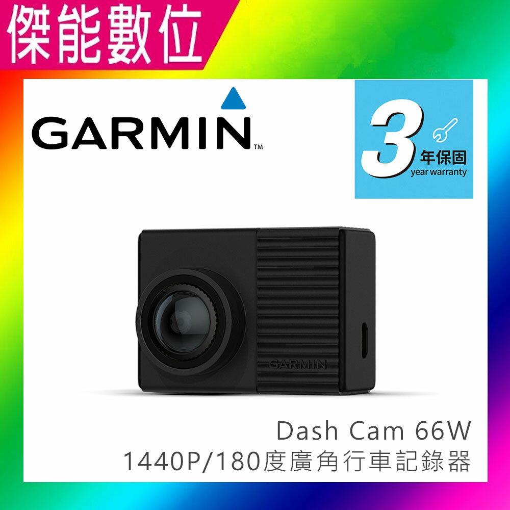 Garmin Dash Cam 66W【送16G】1440P 180度廣角 行車記錄器