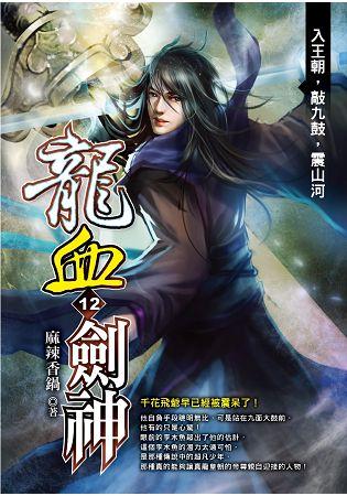 龍血劍神(12)