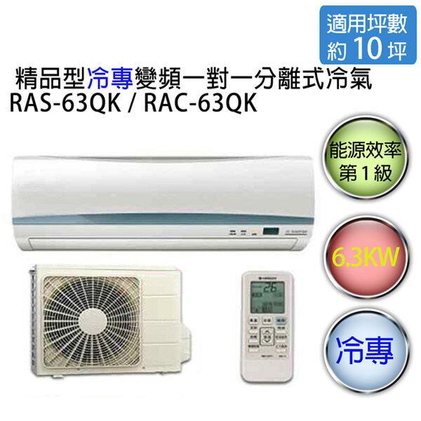 【HITACHI】日立旗艦型 1對1 變頻 冷專空調冷氣 RAS-63QK / RAC-63QK(適用坪數約9-11坪、6.3KW)