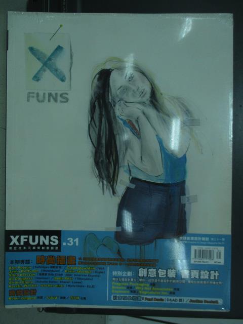 【書寶二手書T1/設計_PMV】Xfuns放肆創意設計_31期_創意包裝等