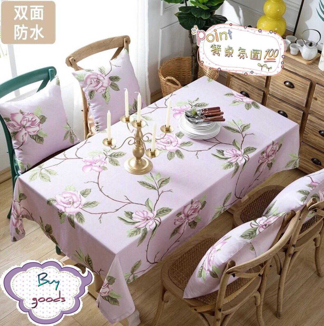 北歐現代簡約防水桌布