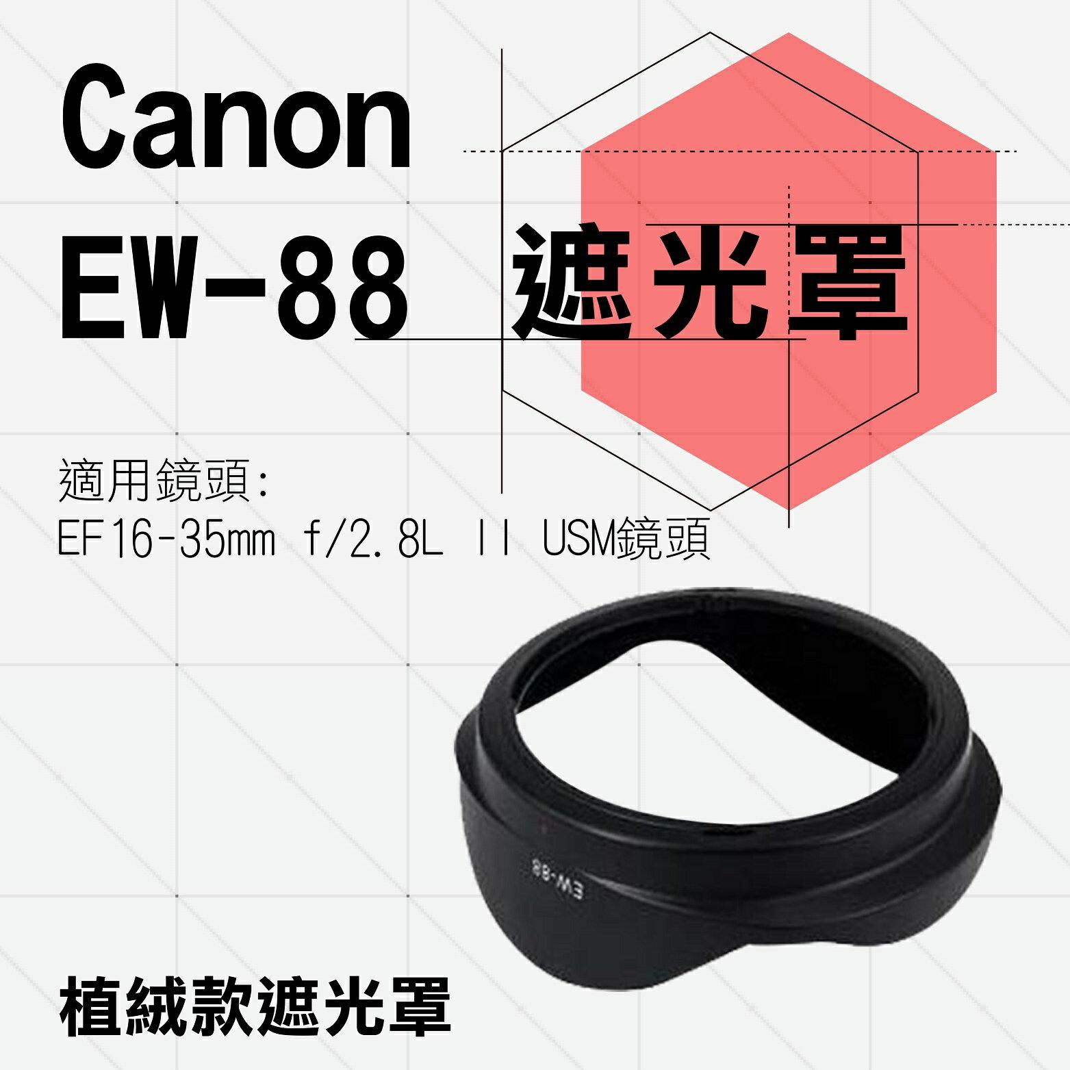 攝彩@Canon 植絨款 EW-88 蓮花遮光罩 EF 16-35mm f/ 2.8L II USM 太陽罩 攝影