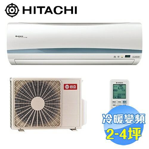 日立HITACHI冷暖變頻一對一分離式冷氣RAS-22HK1RAC-22HK1