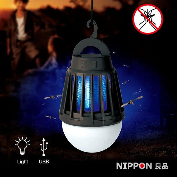 NIPPON良品LED捕蚊燈USB充電防水照明捕蚊燈迷你捕蚊燈小夜燈