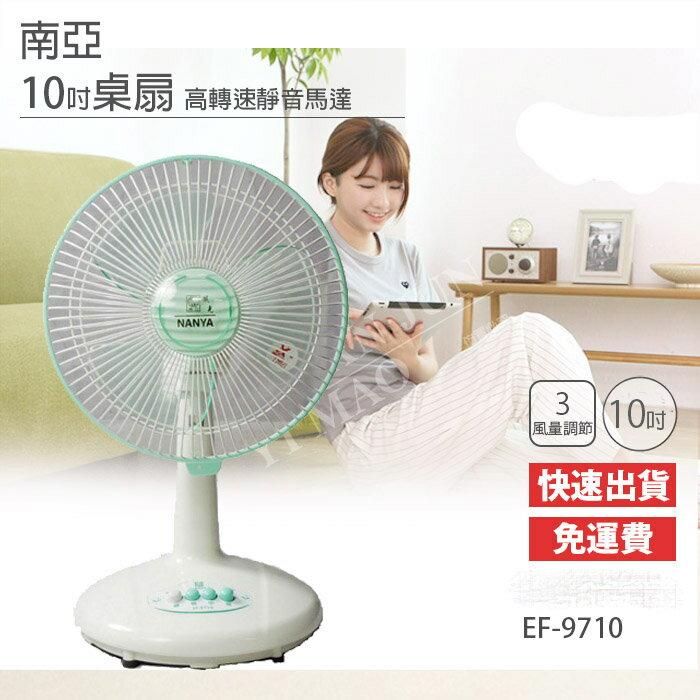 【南亞牌】台灣製造安靜型10吋桌扇/電風扇EF-9710