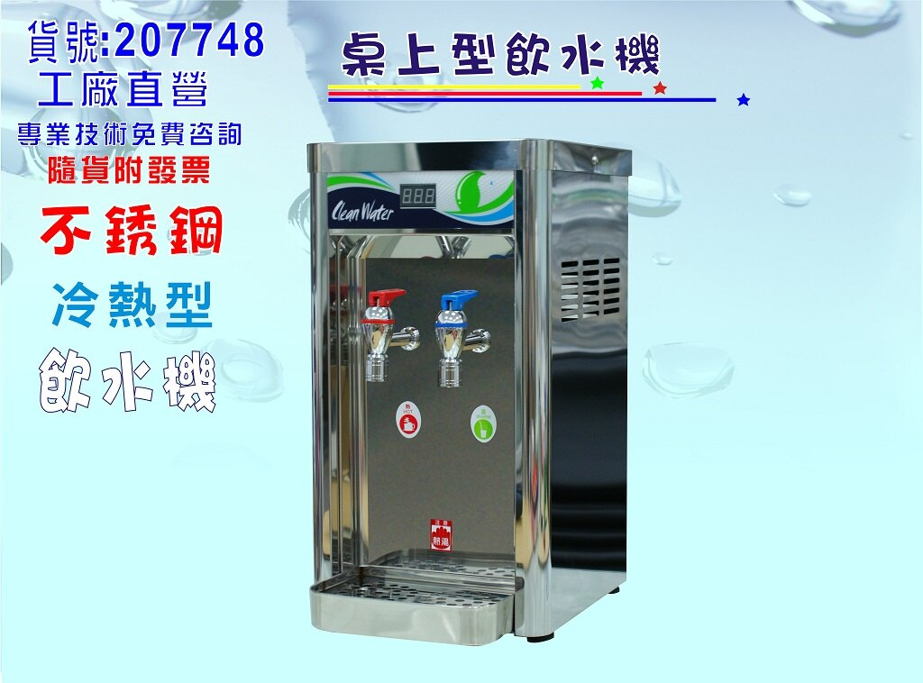 冷熱飲水機今將作ST-188桌上型開水機面板骨架白鐵加購水質偵測TDS顯示全自動RO純水機貨號:207748【巡航淨水】