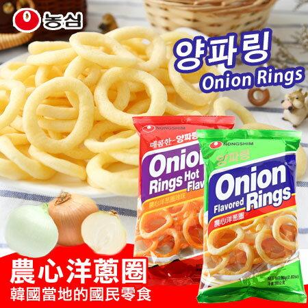 韓國 農心洋蔥圈 原味 辣味 洋蔥圈 餅乾【N102388】