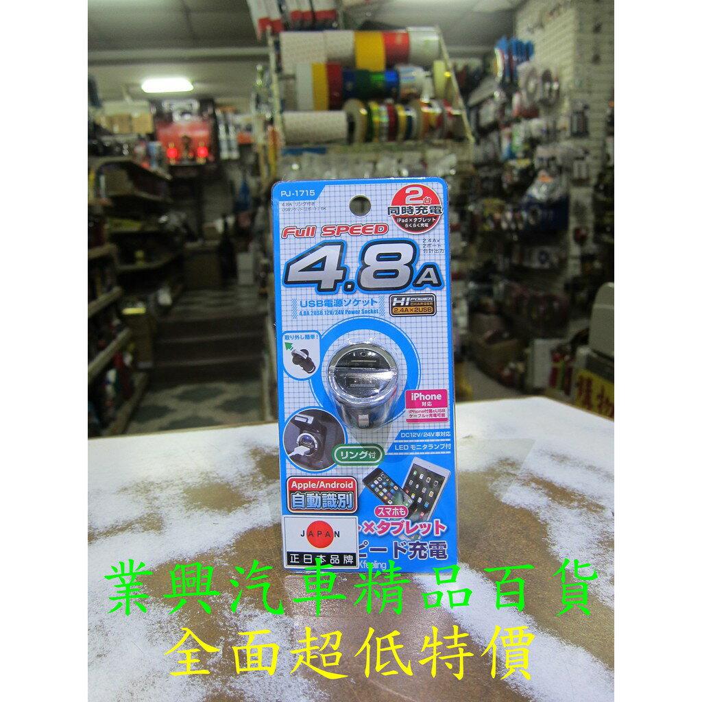 MIRAREED 雙孔USB自動識別車充頭/ 拉環設計4.8A PJ-1715 (PJ-1715)【業興汽車精品百貨】