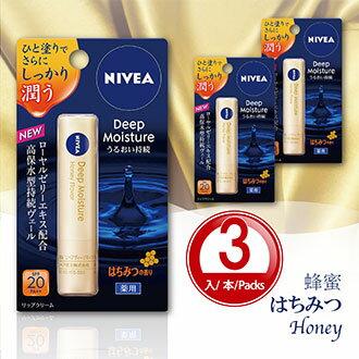 護唇膏【日本製】深層滋潤護唇膏蜂蜜*3入NiveaJapan妮維雅