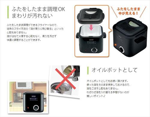 0運費!日本D-STYLIST家用桌上型電子油炸鍋1.2L。KK-00458-日本必買  / 日本樂天代購(3190*2.5)。 3