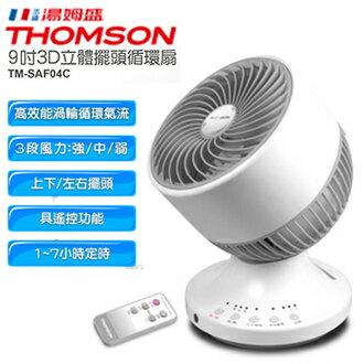 THOMSON 湯姆笙 TM-SAF04C 高效能渦輪循環氣流 公司貨 分期0利率 免運