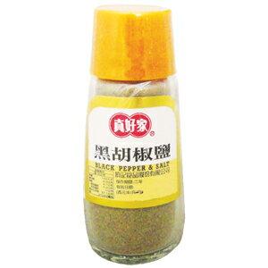 真好家 黑胡椒鹽 45g