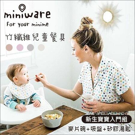 ✿蟲寶寶✿【美國miniware】100%天然竹纖維台灣製餐盤環保材質兒童餐具新生寶寶組4色可選