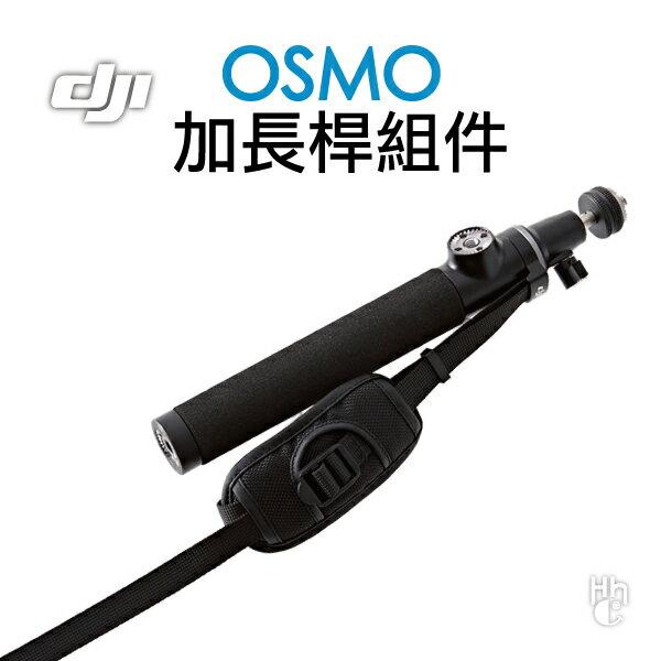 和信嘉數位科技:OSMO配件【和信嘉】DJIOSMO加長桿組件OSMO通用加長桿公司貨