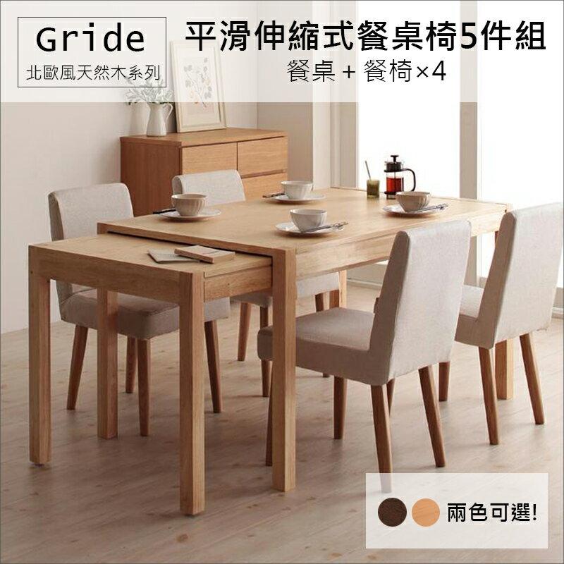 【日本林製作所】Gride平滑伸縮式餐桌椅5件組(餐桌+餐椅x4)