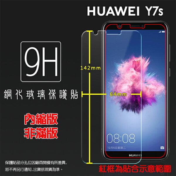 超高規格強化技術華為HUAWEIY7sFIG-LX2鋼化玻璃保護貼高透9H鋼貼鋼化貼玻璃膜保護膜手機膜耐刮