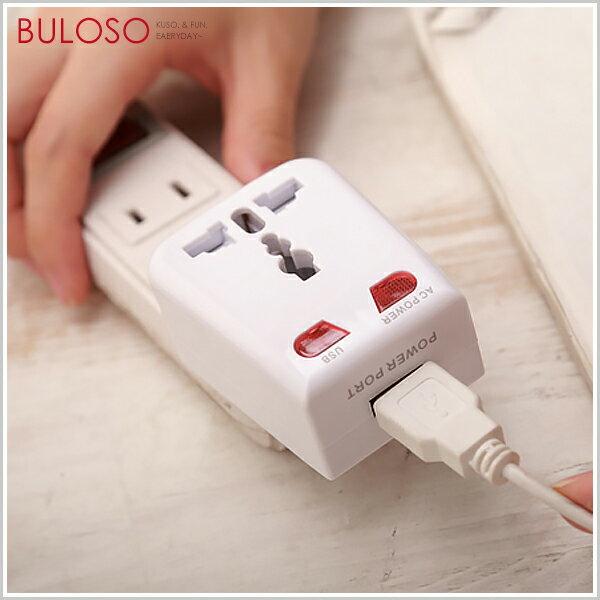 《不囉唆》萬用電源插頭 出國旅行/ 外出多用電源轉換接頭/ 插座/ USB接口(不挑色/ 款)【A264808】