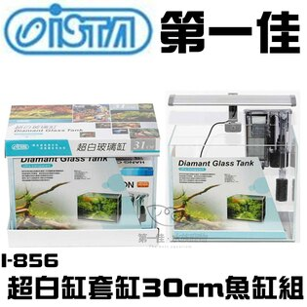 [第一佳水族寵物]台灣伊士達ISTA超白缸套缸I-856[30cm魚缸]免運另有I-857[36cm魚缸]