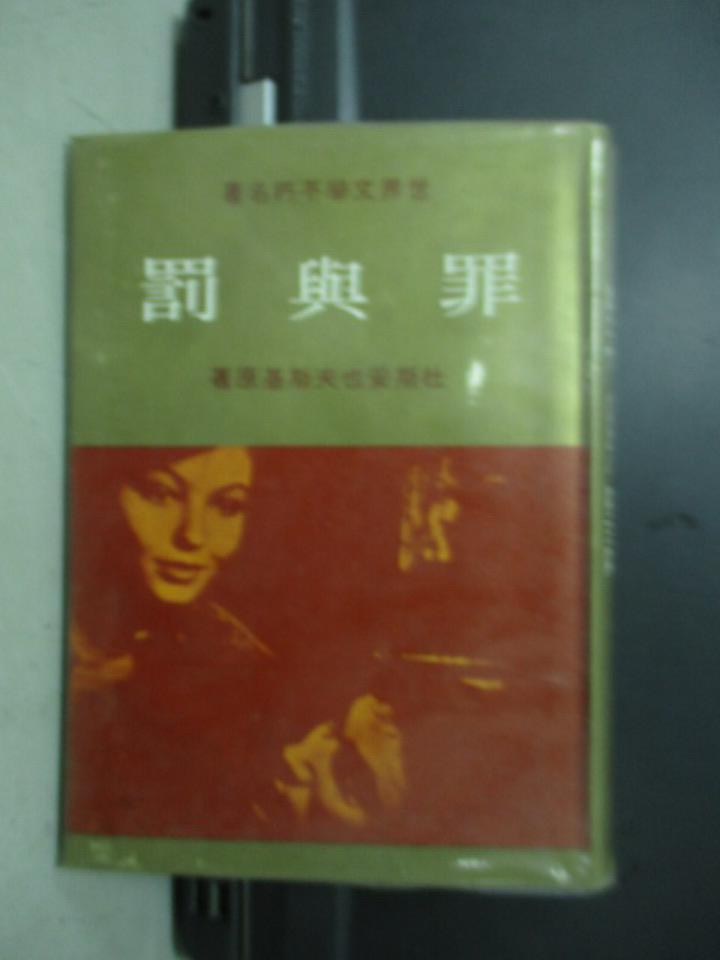 【書寶二手書T8/翻譯小說_KSE】罪與罰