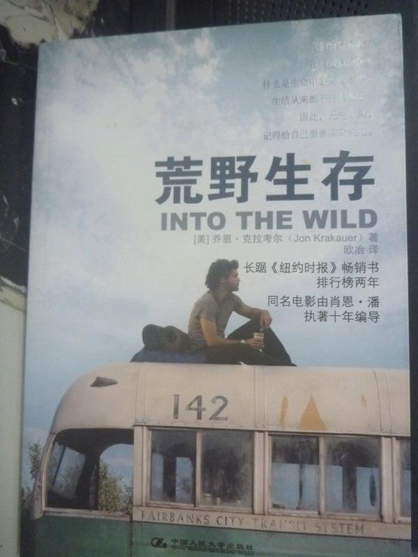 【書寶二手書T1/翻譯小說_WGI】荒野生存_喬恩‧克拉考爾