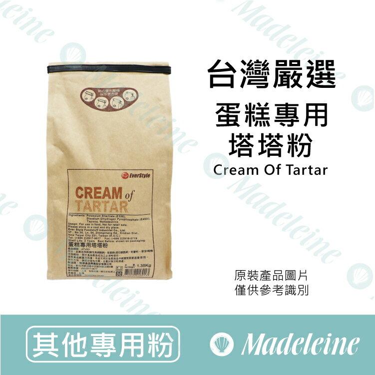 [ 其他專用粉 ]台灣嚴選 蛋糕專用塔塔粉