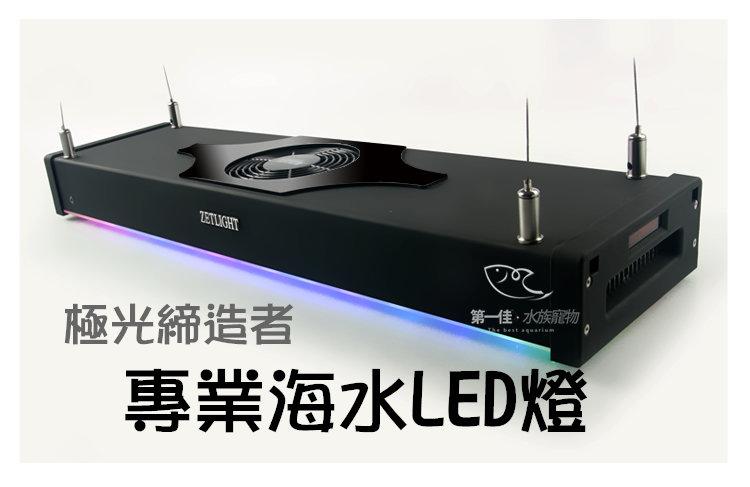[第一佳 水族寵物] ZETLIGHT [ZP3600 (144W)] 專業海水LED 節能省電燈 (附調整遙控器) 極光 免運