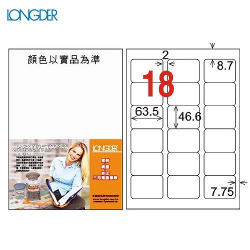 辦公小物嚴選~龍德A4三用電腦標籤(雷射噴墨)LD-813-W-A(白)18格(105張盒)(列印標籤)