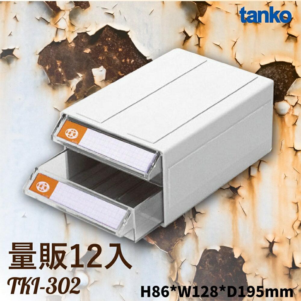 【量販12】天鋼 TKI-302 萬用組合箱 耐衝擊 工廠 維修廠 保養廠 收納盒 分類盒 零件櫃 零件箱