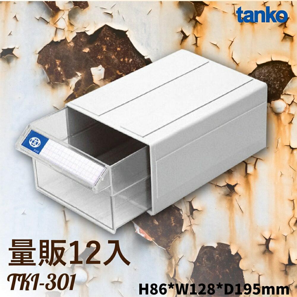 【量販12】天鋼 TKI-301 萬用組合箱 耐衝擊 工廠 維修廠 保養廠 收納盒 分類盒 零件櫃 零件箱