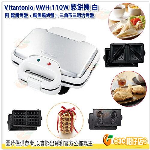 日本 Vitantonio VWH-110W 鬆餅機 白 附 鬆餅烤盤 + 鯛魚燒烤盤 + 三角形三明治烤盤