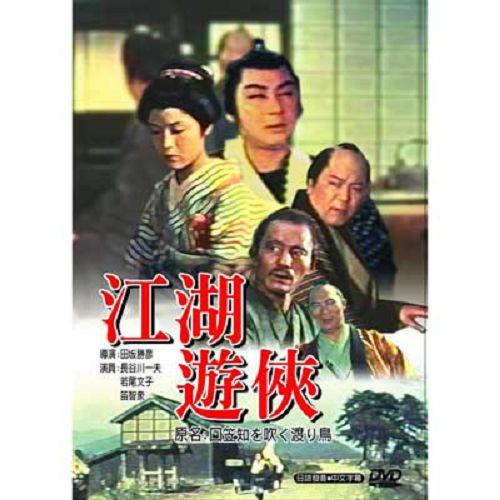 江湖遊俠DVD