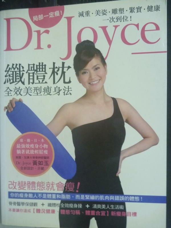 【書寶二手書T7/美容_ZJD】Dr. Joyce纖體枕全效美型瘦身法_黃如玉