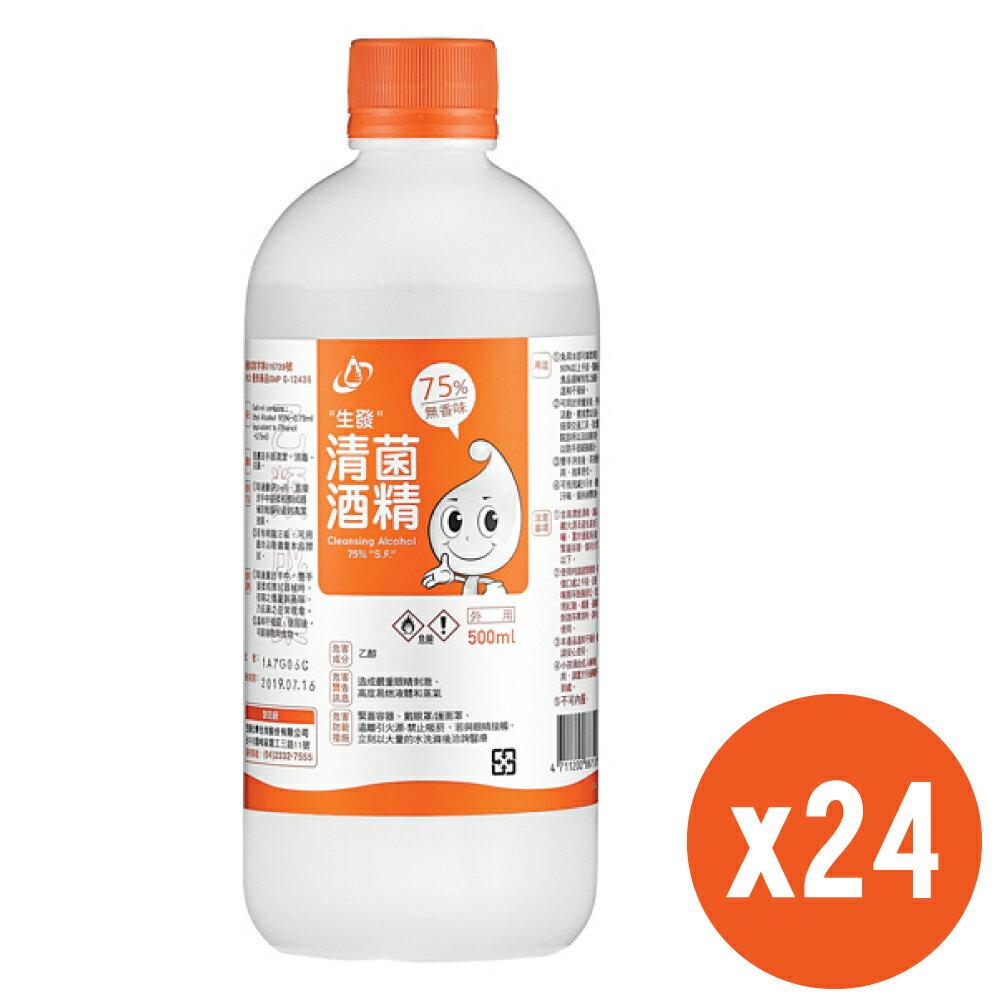 【醫護寶】免運 箱購24瓶 生發 75%清菌酒精 500ml