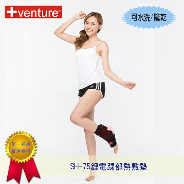 【+venture】SH-75鋰電踝部熱敷墊加贈專用鋰電池x1&車充 0