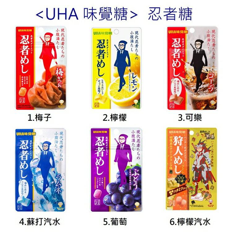 《現貨》UHA 味覺糖 忍者糖 20g 梅子/葡萄/可樂/檸檬/蘇打汽水/檸檬汽水