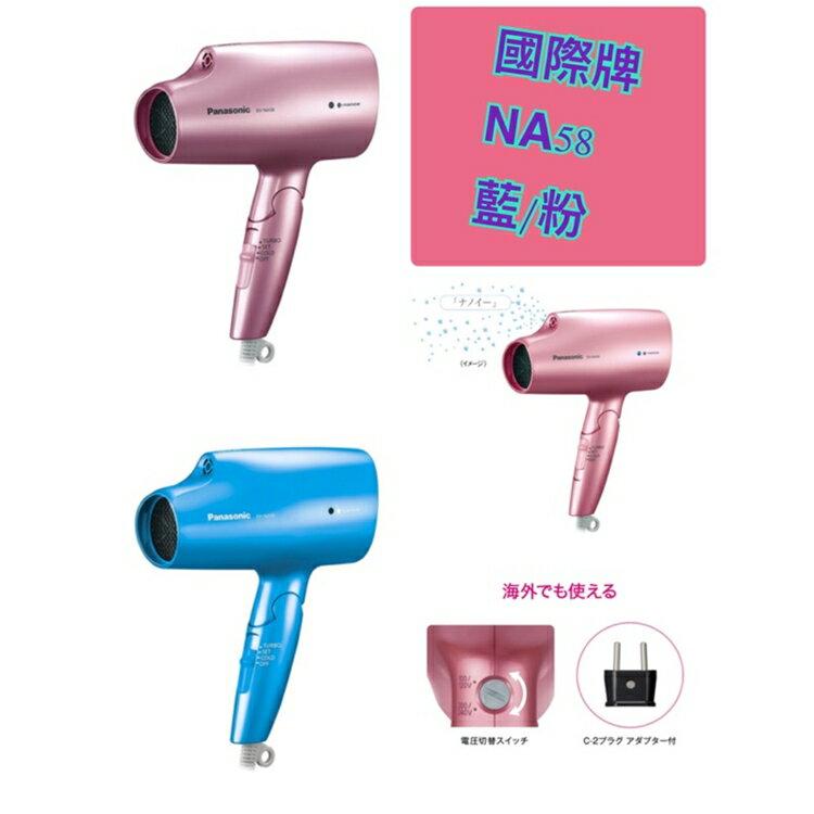 《現貨》海外可用!國際牌 Panasonic EH-NA58 最新款 奈米水離子 吹風機 藍/粉