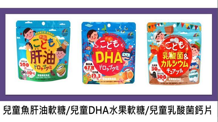 《新鮮現貨》日本~UNIMAT RIKEN~兒童魚肝油軟糖/兒童DHA水果軟糖/兒童乳酸菌鈣片