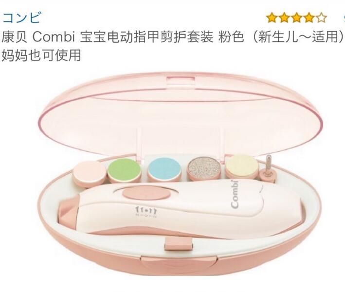 《全新現貨 當天出貨》日本買回 Combi 電動磨甲機 指甲機 新生兒~成人 可使用