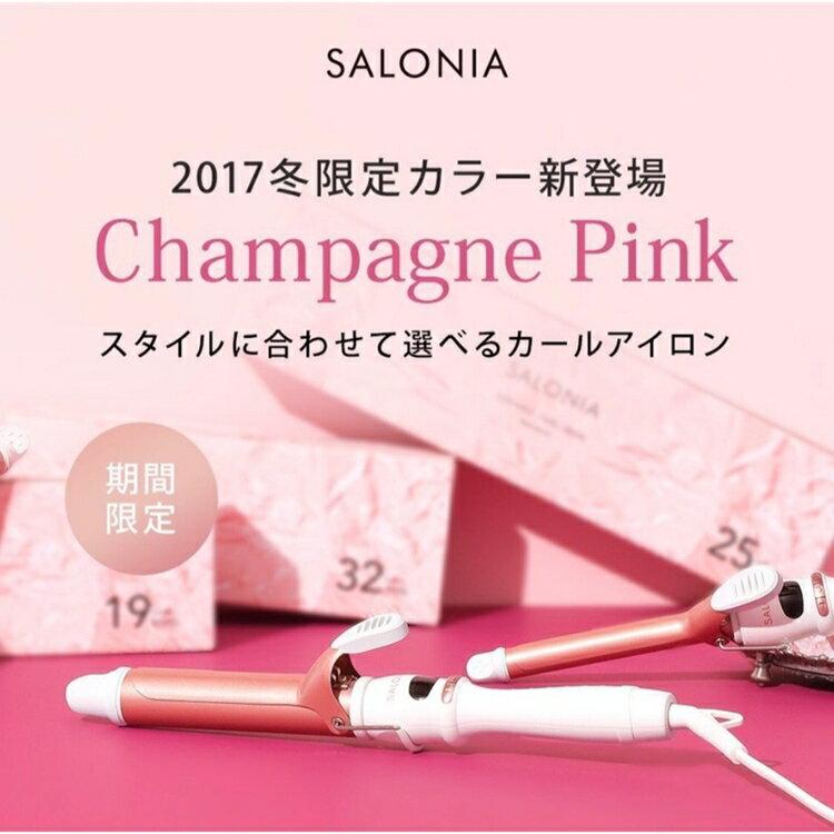 《2017冬季限定粉色》日本 SALONIA SL002 2WAY 兩用 離子夾 電棒捲 32mm  代購商品 0
