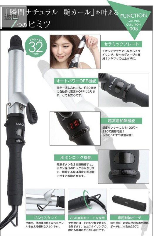 《2017冬季限定粉色》日本 SALONIA SL002 2WAY 兩用 離子夾 電棒捲 32mm  代購商品 4