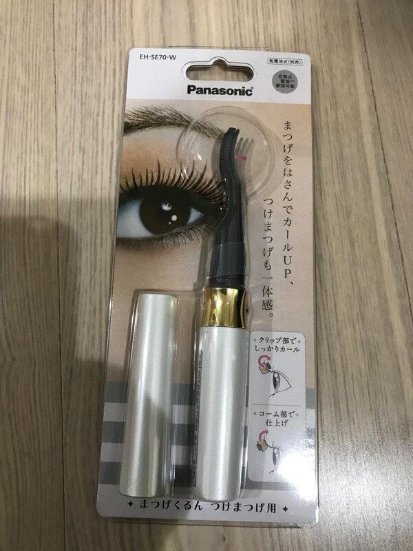 Panasonic 國際牌 攜帶式 EH-SE70 燙睫毛器 燙睫毛電捲器