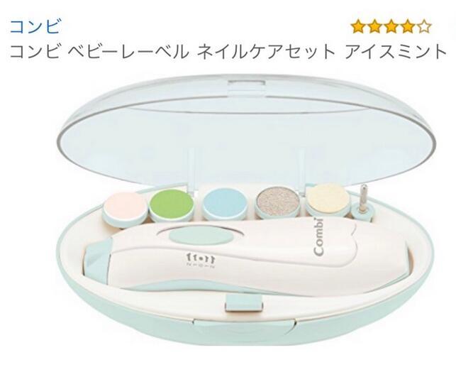 《全新現貨 當天出貨 藍綠色》日本買回 Combi 電動磨甲機 指甲機 新生兒~成人 可使用
