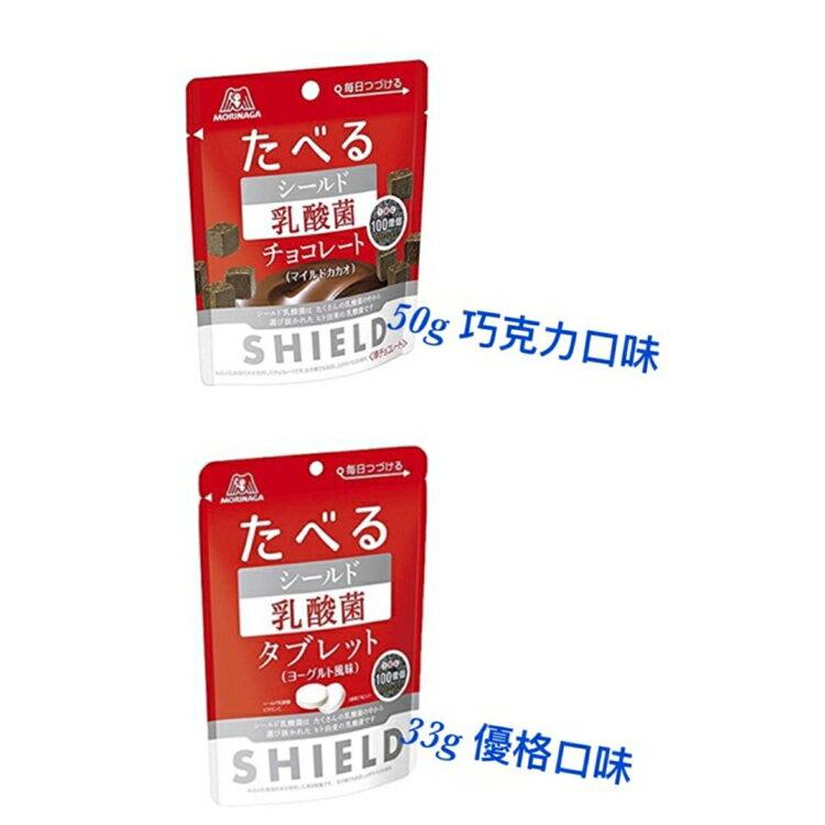 《現貨 2019.4有效 新鮮貨》森永 吃的口罩SHIELD乳酸菌糖 優格 33g/巧克力50g