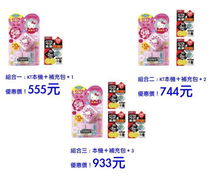 《現貨~Kitty本機+補充包*1(可用60日)》日本VAPE未來 攜帶型驅蚊電子防蚊手錶/器