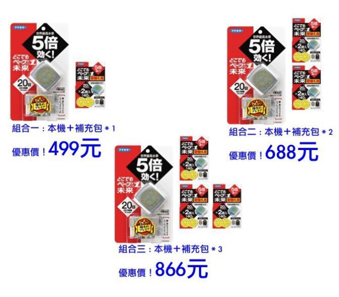 《現貨~本機+補充包*1(可用60日)》日本VAPE未來 攜帶型驅蚊電子防蚊手錶/防蚊器