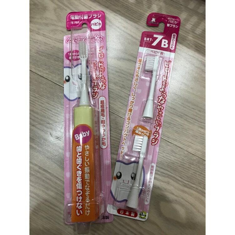 《現貨》日本 阿卡將【HAPICA】幼童乳牙電動牙刷