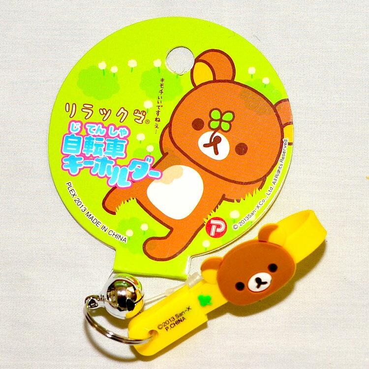 拉拉熊 鈴噹 吊飾 鑰匙扣 日本限定正版商品