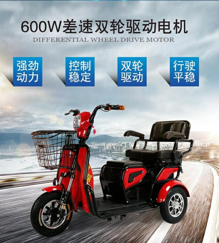 電動三輪車接送孩子家用成人女性老人老年殘疾人爬坡王小型代步車電瓶車 概念3C